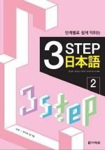 3 STEP 일본어. 2 (CD포함)