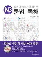 일본어능력시험 클리닉 N3: 문법독해(신3급)(개정판)
