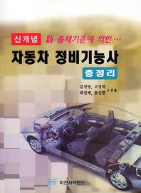 자동차정비기능사 총정리(신개념)(신 출제기준에 의한)