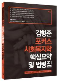 김형준 포커스 사회복지학 핵심요약 및 법령집(2017)