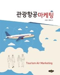 관광항공마케팅