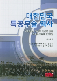 대한민국 특공무술 역사
