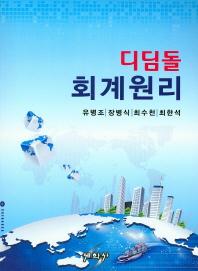 회계원리(2015)(디딤돌)