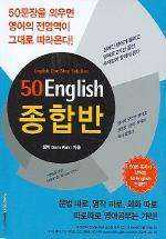 50 ENGLISH (종합반)