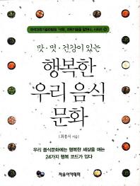 행복한 우리 음식 문화(맛 멋 건강이 있는)(한국과학기술한림원 석학 과학기술을 말하다 시리즈 16)