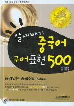 알짜배기 중국어 구어 표현 500