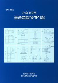 건축강구조 표준접합상세지침(개정판 2판)