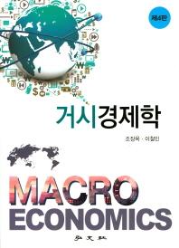 거시경제학(4판)(양장본 HardCover)