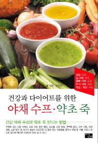 야채 수프 약초 죽(건강과 다이어트를 위한)
