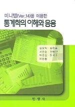 통계학의 이해와 응용(미니탭 VER.14를 이용한)