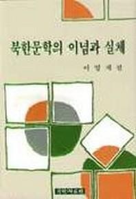 북한문학의 이념과 실체