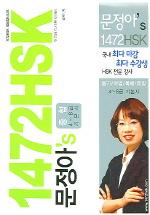 문정아의 1472HSK 종합(CD1장, 단어장1권포함)