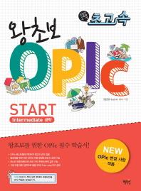 왕초보 OPIc Start(초고속)(CD1장포함)