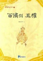 백제의 왕권(백제문화를 찾아서 3)