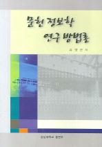 문헌정보학 연구방법론