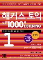 해커스 토익 실전 1000제 LISTENING 1(문제집)