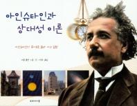 아인슈타인과 상대성이론