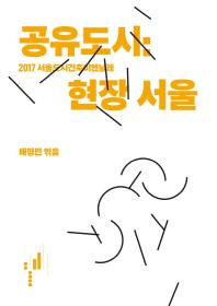 공유도시: 현장 서울