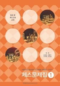 체스문제집. 1(방과 후 체스교실 교재)