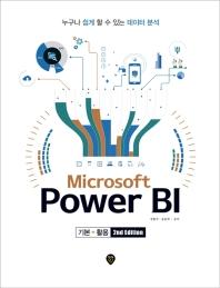 Microsoft Power BI 기본+활용(2판)