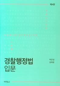 경찰행정법 입문(4판)
