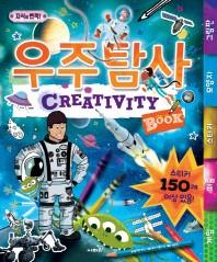 Creativity Book 우주 탐사(지식이 번쩍!)(스프링)