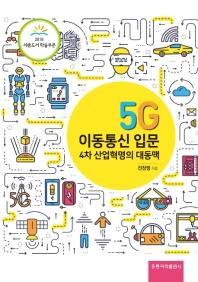 5G 이동통신 입문