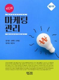 마케팅관리(NEW)(2판)