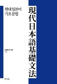 현대 일본어 기초 문법
