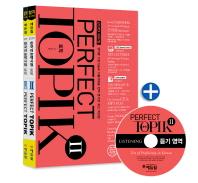 토픽 한국어능력시험 PERFECT TOPIK 2 세트(2019)(에듀윌)(전2권)