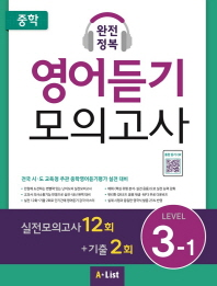중학 완전정복 영어듣기 모의고사 Level. 3-1