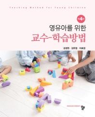 영유아를 위한 교수 학습방법(4판)(양장본 HardCover)