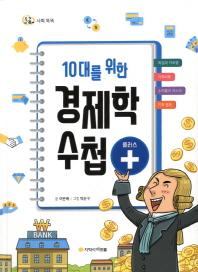 10대를 위한 경제학 수첩 플러스(돌콩 사회 똑똑)