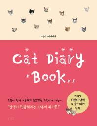 고양이 다이어리 북(Cat Diary Book)