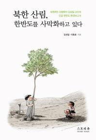 북한산림, 한반도를 사막화하고 있다