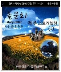 돌문화 제주 스토리텔링(1) 돌문화공원