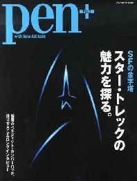 スタ-トレック 2013.09 PEN別冊