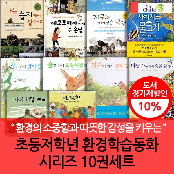 초등저학년 환경학습동화 시리즈10권 세트