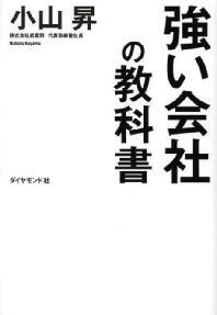 [해외]强い會社の敎科書