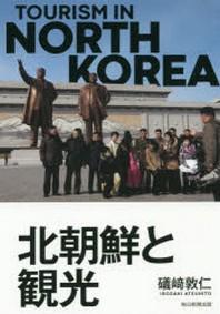 北朝鮮と觀光
