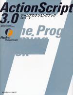 ACTIONSCRIPT 3.0ゲ―ムプログラミングブック FLASH FOR PROFESSIONALS