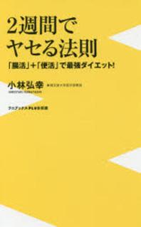 [해외]2週間でヤセる法則 「腸活」+「便活」で最强ダイエット!