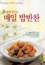 매일 밥반찬(손쉽게 만드는)(웅진요리무크)