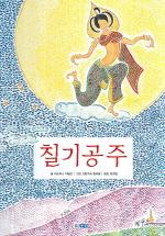 칠기 공주(웅진 세계그림책 36)(양장본 HardCover)