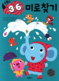 코뿔소 만3-6세: 미로찾기(엄청 재밌어진 지능업)(유아학습지 코뿔소 워크북 시리즈)