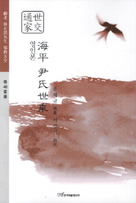 해평 윤씨세승(영인본)