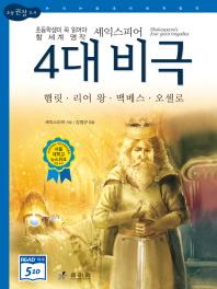 셰익스피어 4대 비극 [효리원/1-640]논리논술대비05
