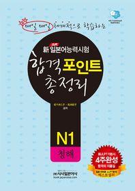 합격포인트 총정리: N1 청해(신 일본어능력시험)(CD2장포함)