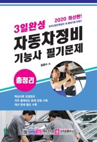 자동차정비 기능사 필기문제(8절)(2020)(3일완성)
