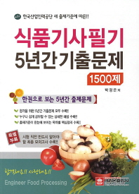 식품기사필기 5년간 기출문제 1500제